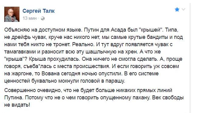 Встречи с Тиллерсоном в графике Путина в настоящее время нет, - Песков - Цензор.НЕТ 6416