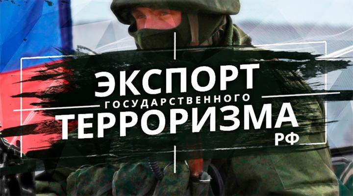Конгресс США готовится признать Россию «государством-спонсором терроризма»